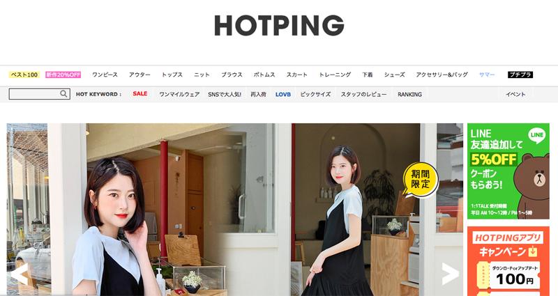 HOTPING
